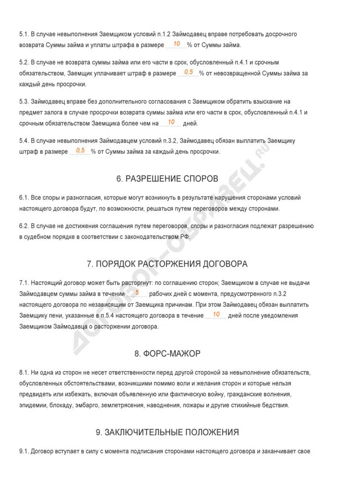 Заполненный образец договора беспроцентного займа между акционером закрытого акционерного общества и обществом с залоговым обеспечением (залог имущества). Страница 3