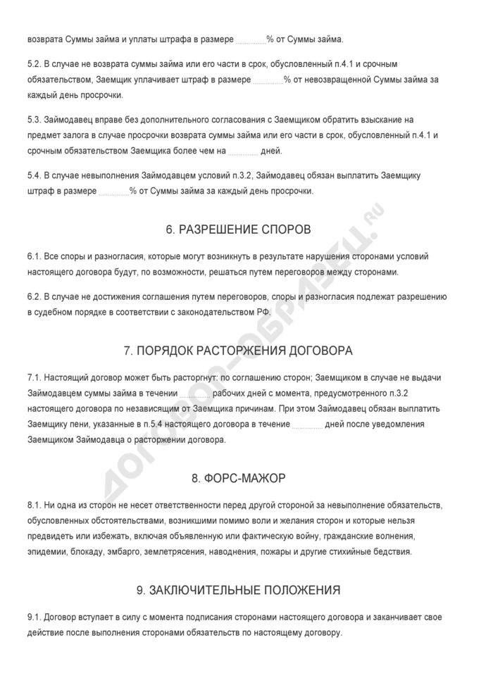 Бланк договора беспроцентного займа между акционером закрытого акционерного общества и обществом с залоговым обеспечением (залог имущества). Страница 3