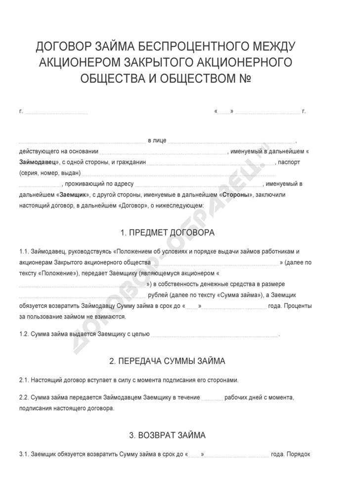 Бланк договора беспроцентного займа между акционером закрытого акционерного общества и обществом. Страница 1