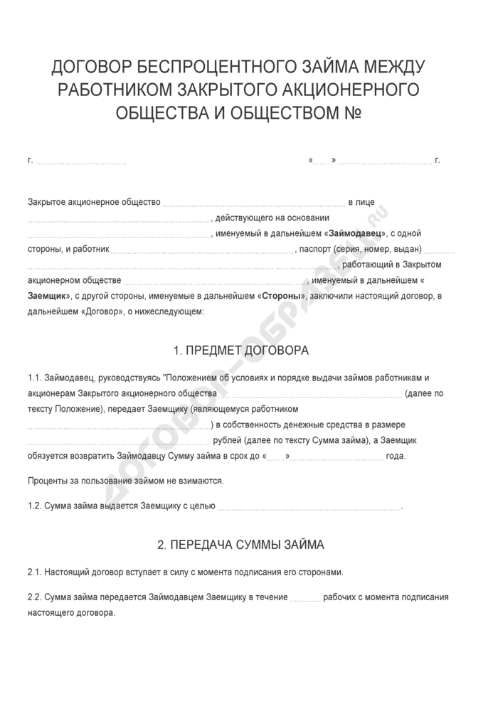 Бланк договора беспроцентного займа между работником закрытого акционерного общества и обществом. Страница 1