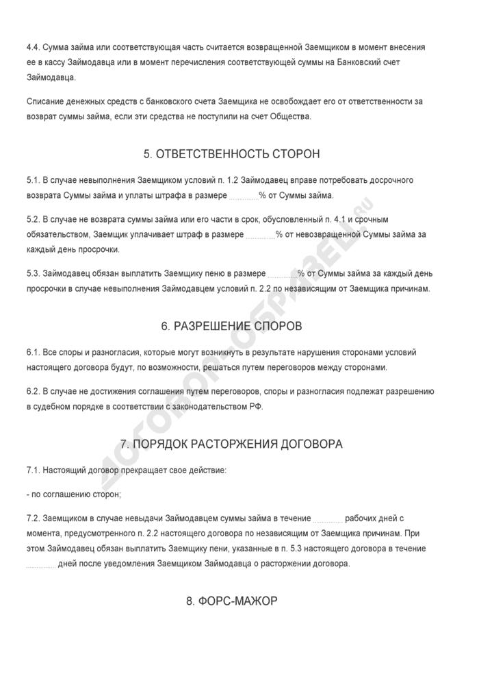 Бланк договора беспроцентного займа между работником закрытого акционерного общества и обществом. Страница 3