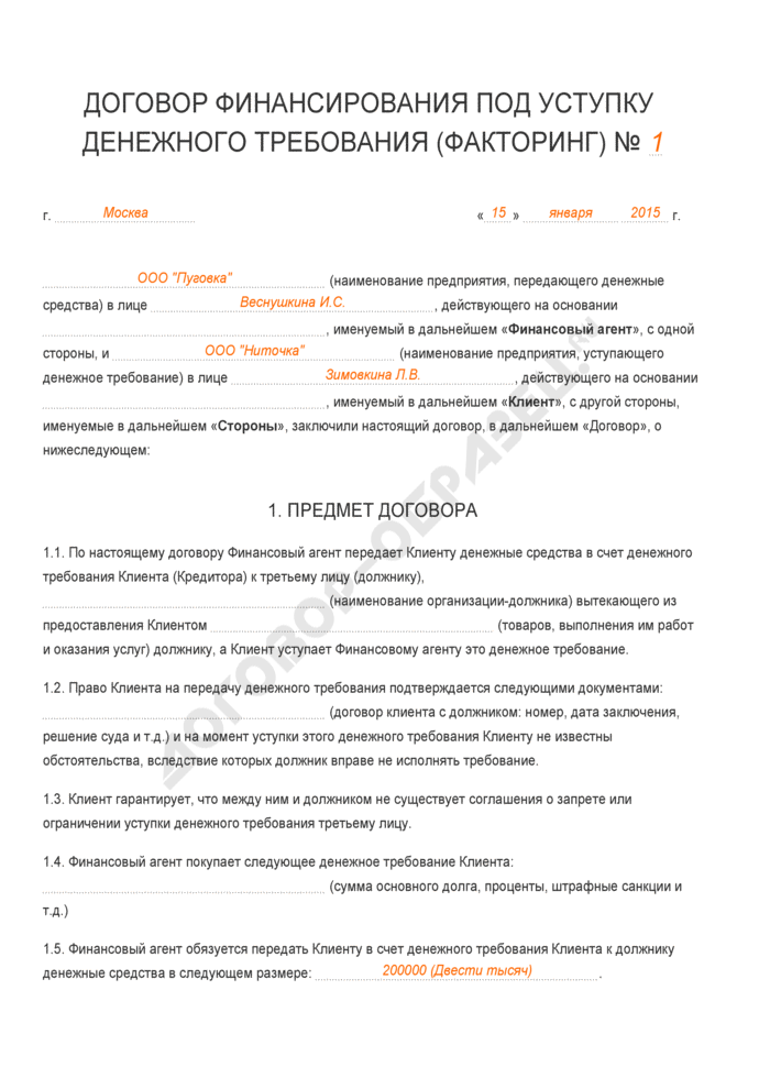 Заполненный образец договора финансирования под уступку денежного требования путем покупки этого требования (факторинг). Страница 1