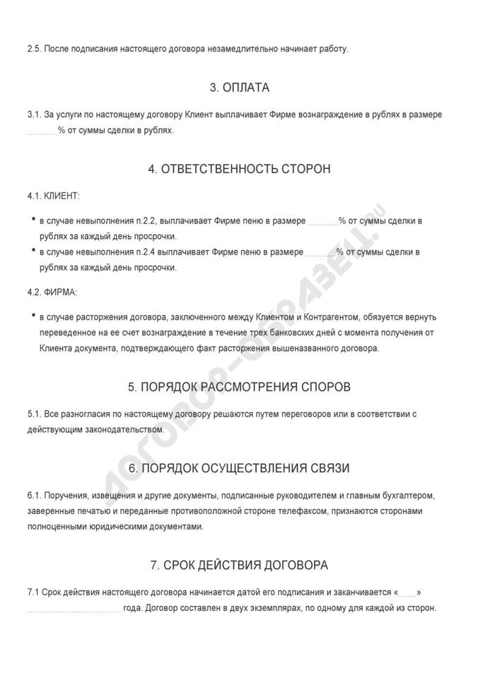 Бланк договора комиссии на поиск контрагента по сделке с целью покупки долларов США. Страница 2