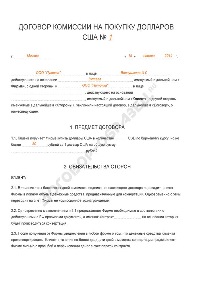Заполненный образец договора комиссии на покупку долларов США. Страница 1
