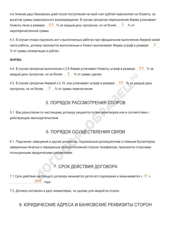 Заполненный образец договора комиссии на покупку долларов США. Страница 3