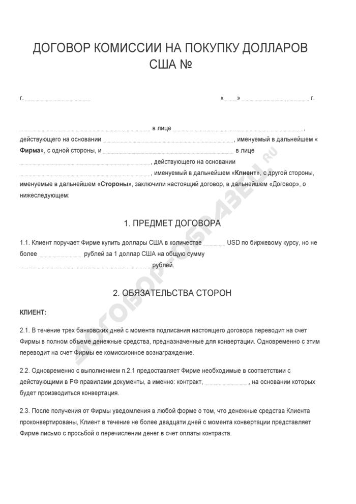 Бланк договора комиссии на покупку долларов США. Страница 1