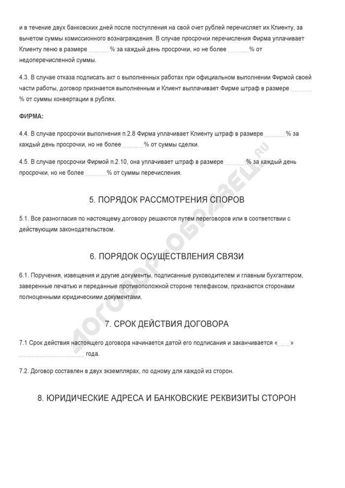 Бланк договора комиссии на покупку долларов США. Страница 3
