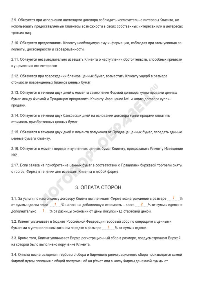 Заполненный образец договора комиссии на покупку ценных бумаг. Страница 3