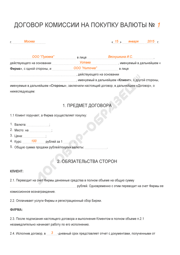 Заполненный образец договора комиссии на покупку валюты . Страница 1