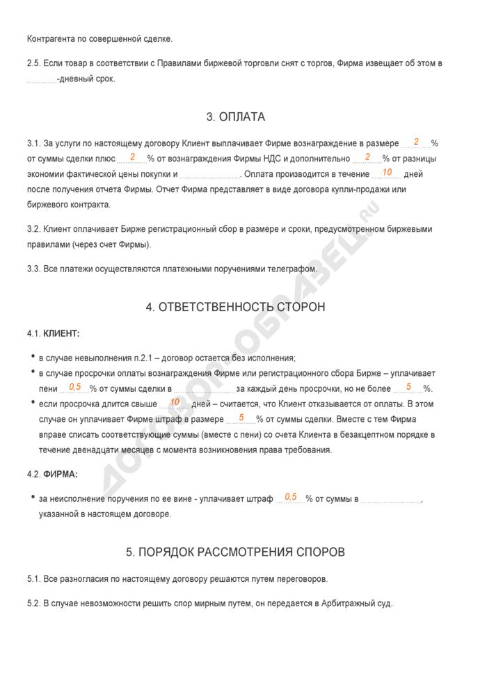 Заполненный образец договора комиссии на покупку валюты . Страница 2