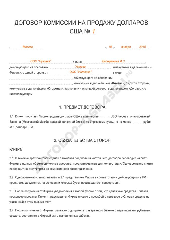 Заполненный образец договора комиссии на продажу долларов США. Страница 1