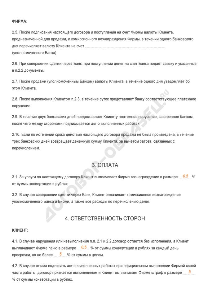 Заполненный образец договора комиссии на продажу долларов США. Страница 2