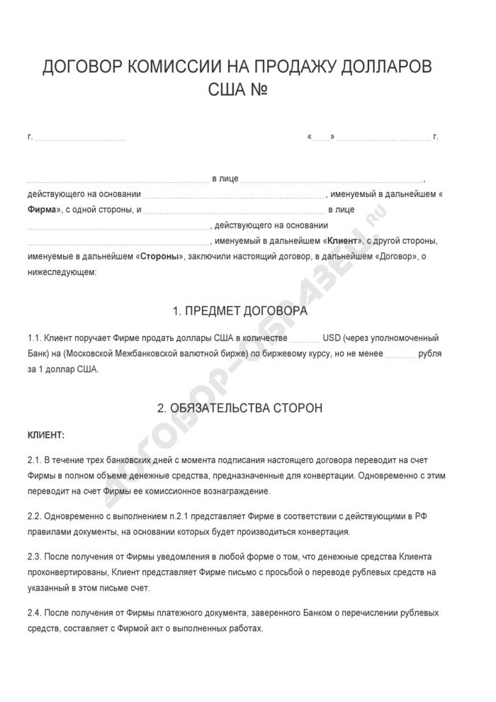 Бланк договора комиссии на продажу долларов США. Страница 1