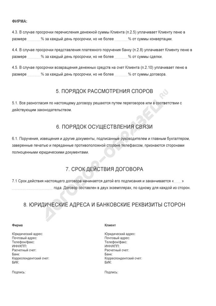 Бланк договора комиссии на продажу долларов США. Страница 3