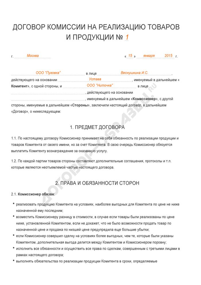Заполненный образец договора комиссии на реализацию товаров и продукции . Страница 1