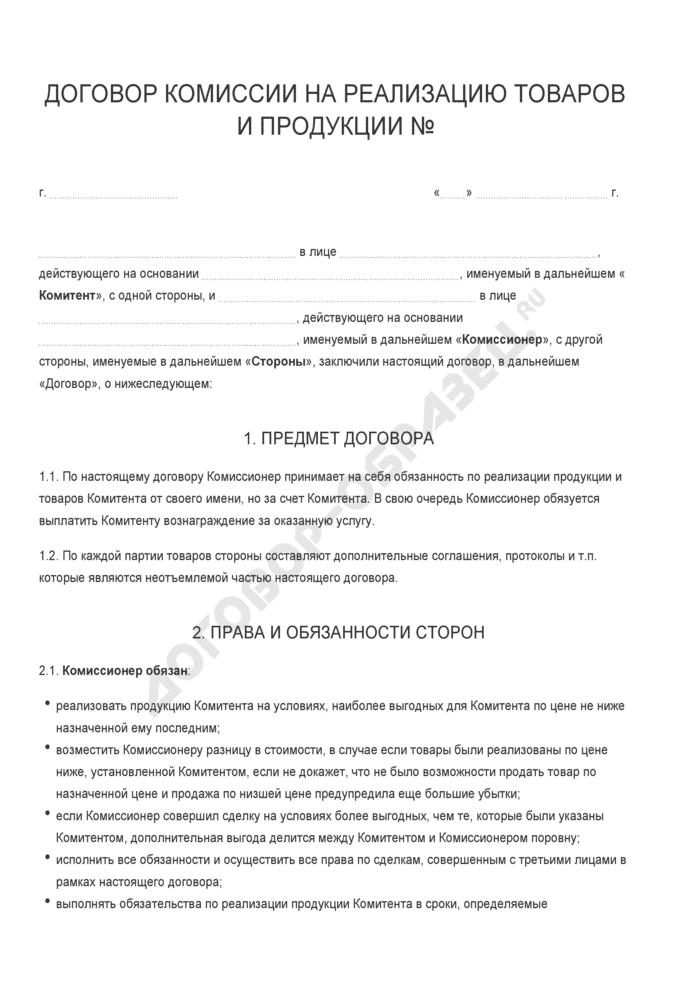 Бланк договора комиссии на реализацию товаров и продукции . Страница 1
