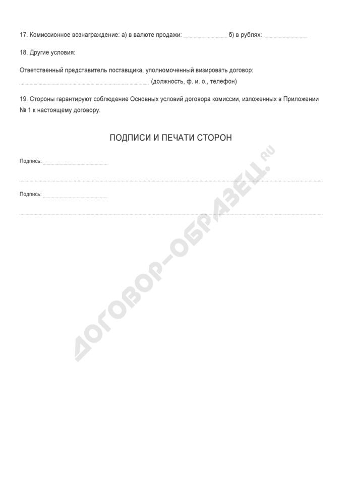 Бланк договора комиссии по экспорту. Страница 2