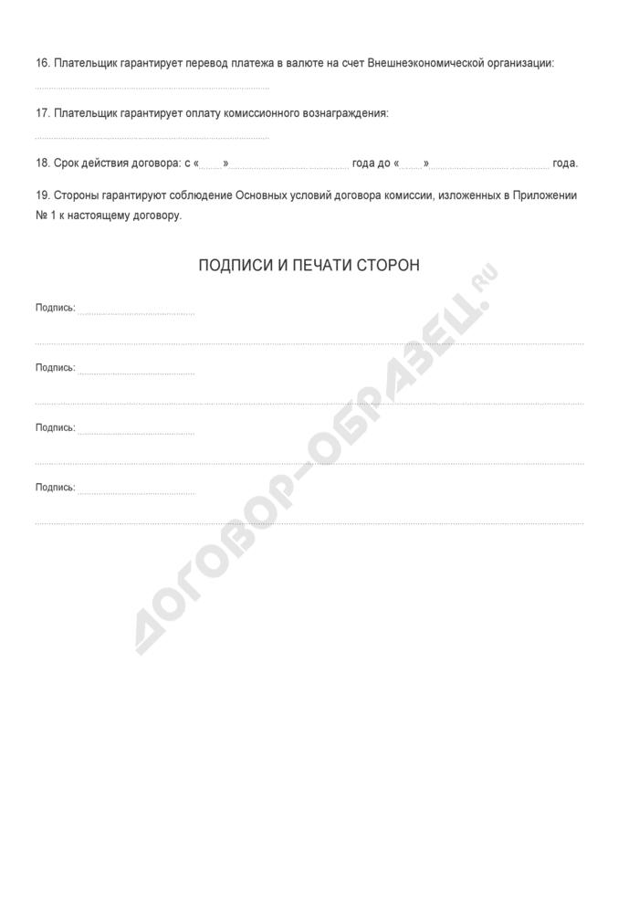 Бланк договора комиссии по импорту. Страница 2