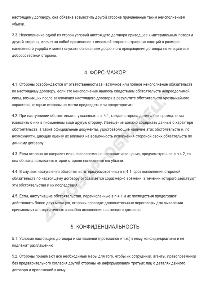 Заполненный образец договора комиссии по оказанию услуг, связанных с оформлением визовых документов. Страница 3