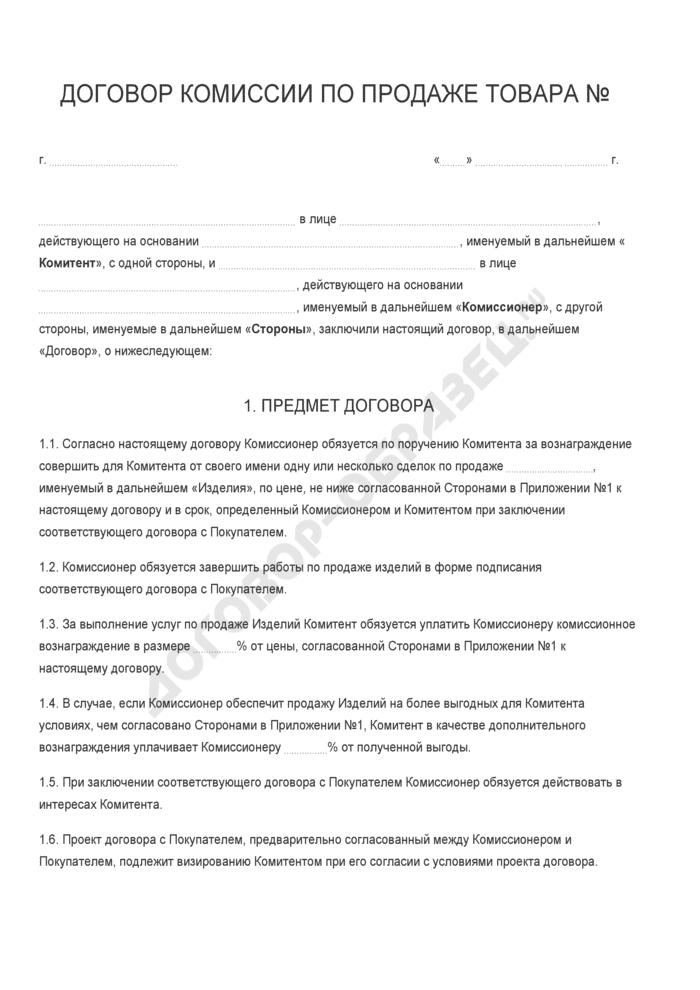 Бланк договора комиссии по продаже товара. Страница 1
