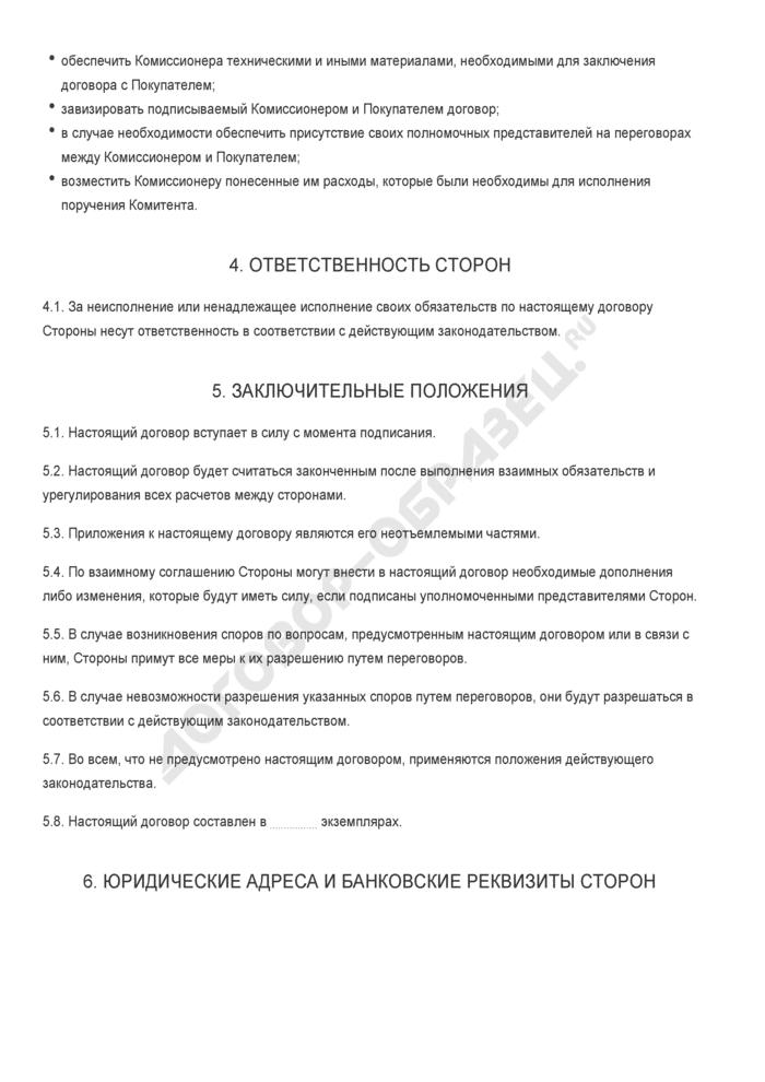 Бланк договора комиссии по продаже товара. Страница 3