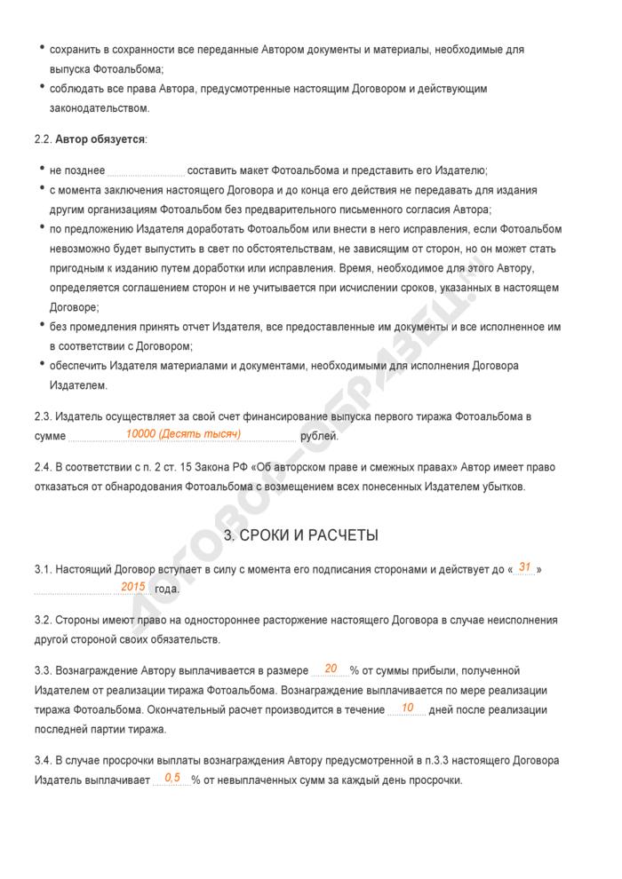 Заполненный образец договора на издание фотоальбома. Страница 3