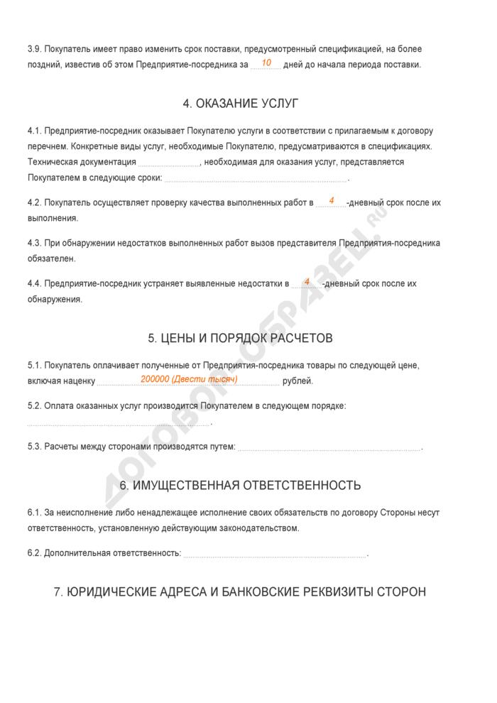 Заполненный образец договора на поставку товаров через посреднические предприятия. Страница 3