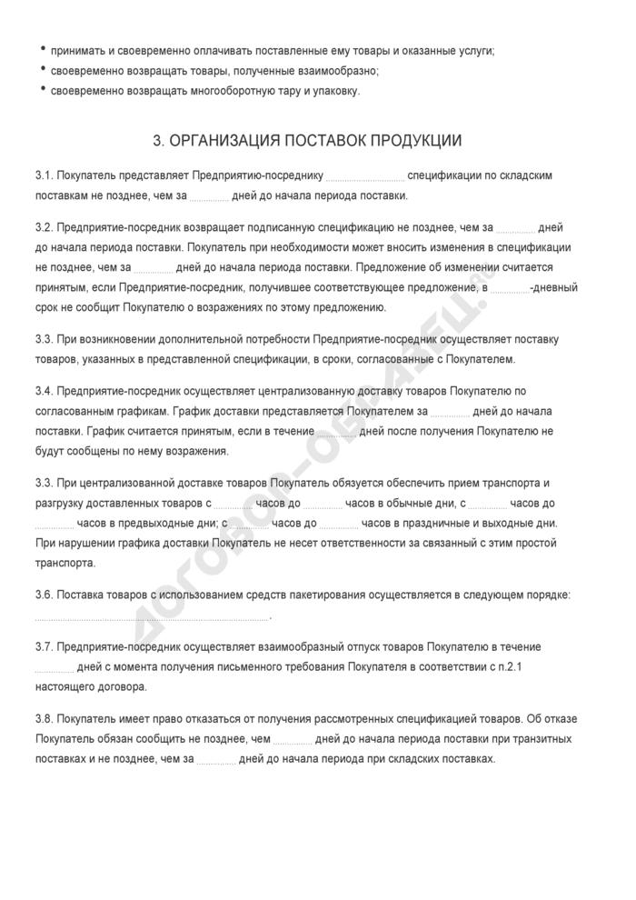 Бланк договора на поставку товаров через посреднические предприятия. Страница 2