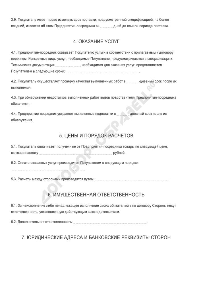 Бланк договора на поставку товаров через посреднические предприятия. Страница 3