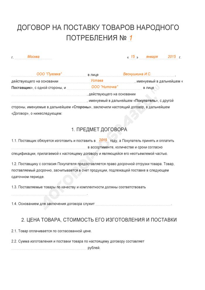 Заполненный образец договора на поставку товаров народного потребления. Страница 1