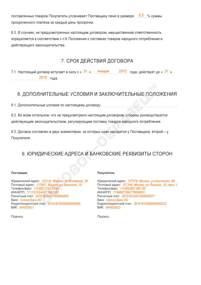 Заполненный образец договора на поставку товаров народного потребления. Страница 3