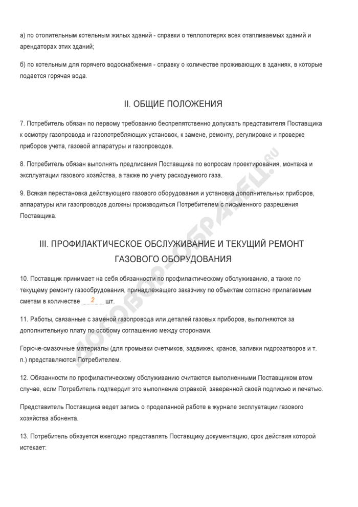Заполненный образец договора на снабжение газом . Страница 2
