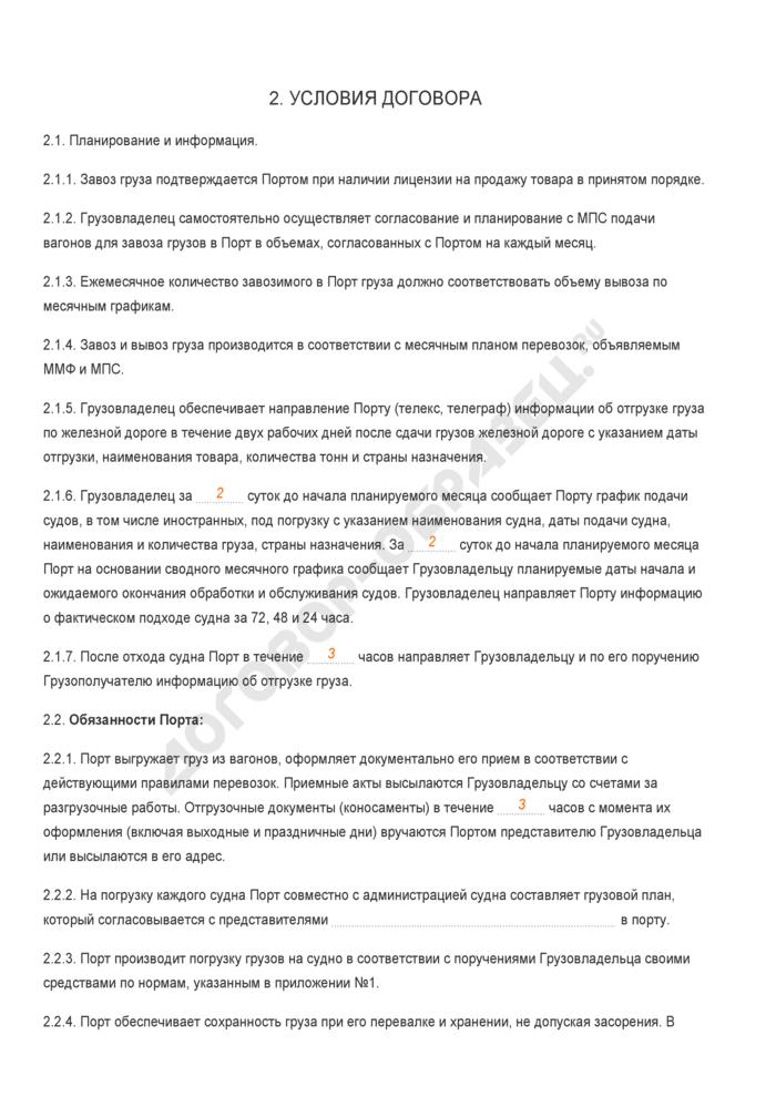 Заполненный образец договора на услуги порта по транспортно-экспедиторскому обслуживанию. Страница 2