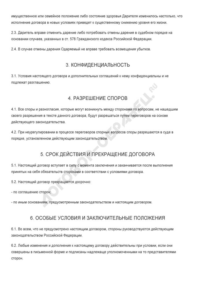 Заполненный образец договора дарения валютных ценностей. Страница 2
