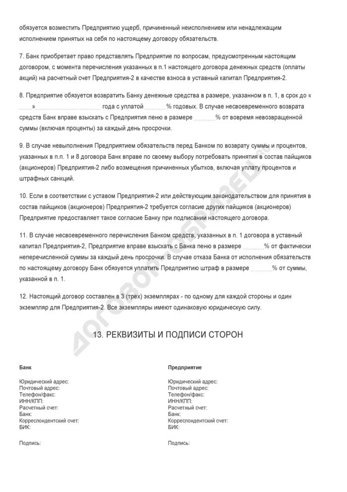 Бланк договора о финансировании операции по оплате уставного капитала . Страница 2