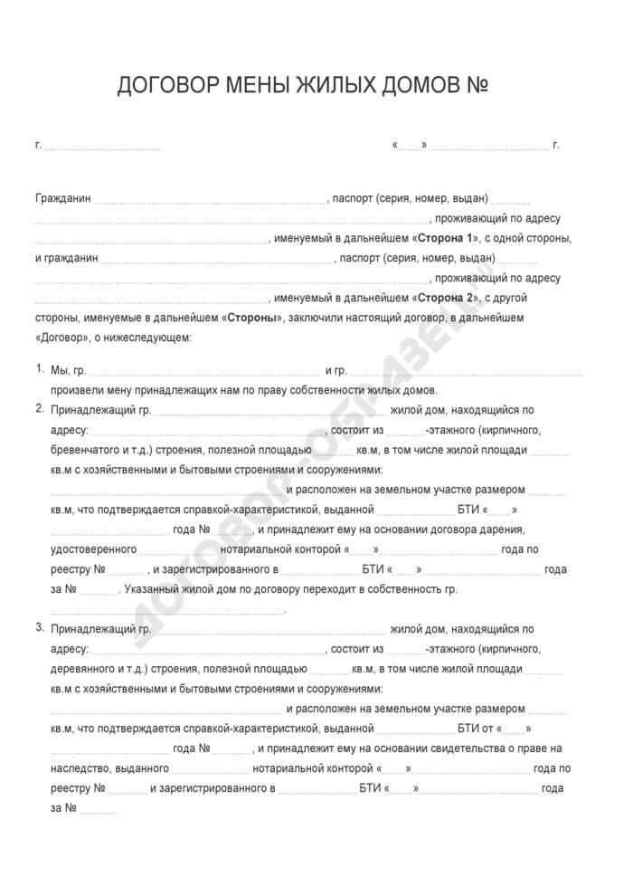 Бланк договора мены жилых домов. Страница 1