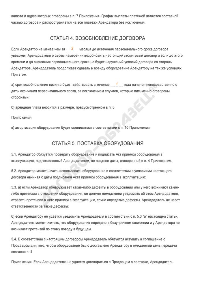 Заполненный образец договора о международном лизинге. Страница 2