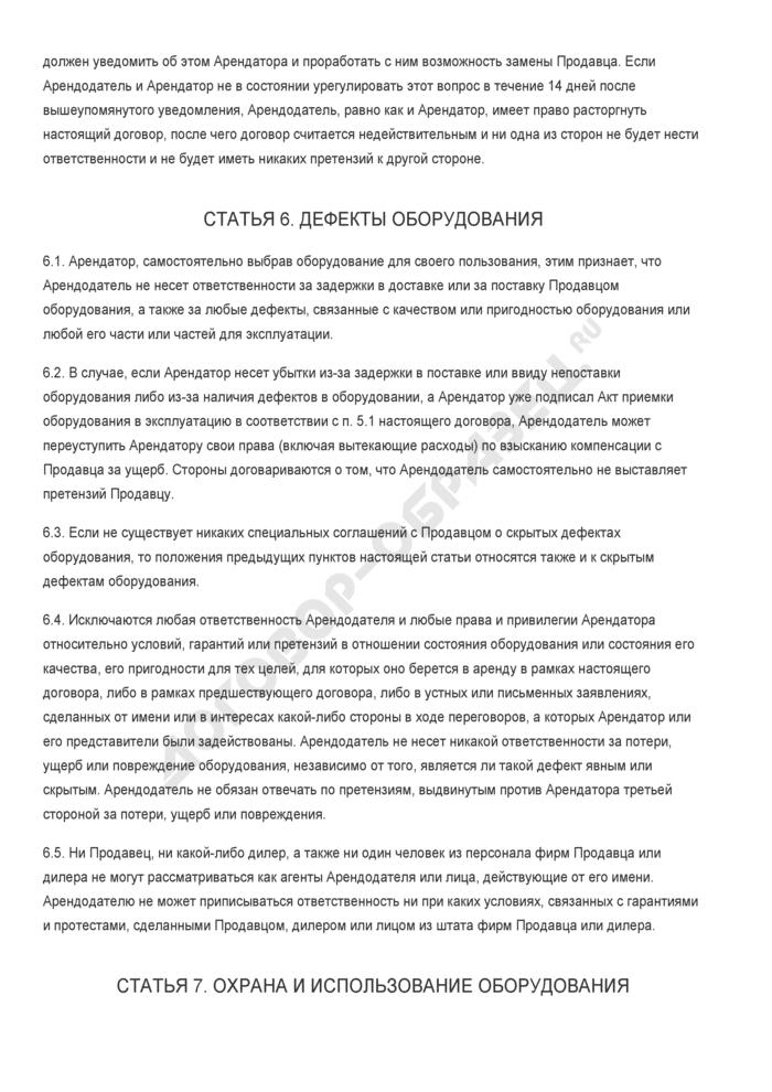 Заполненный образец договора о международном лизинге. Страница 3