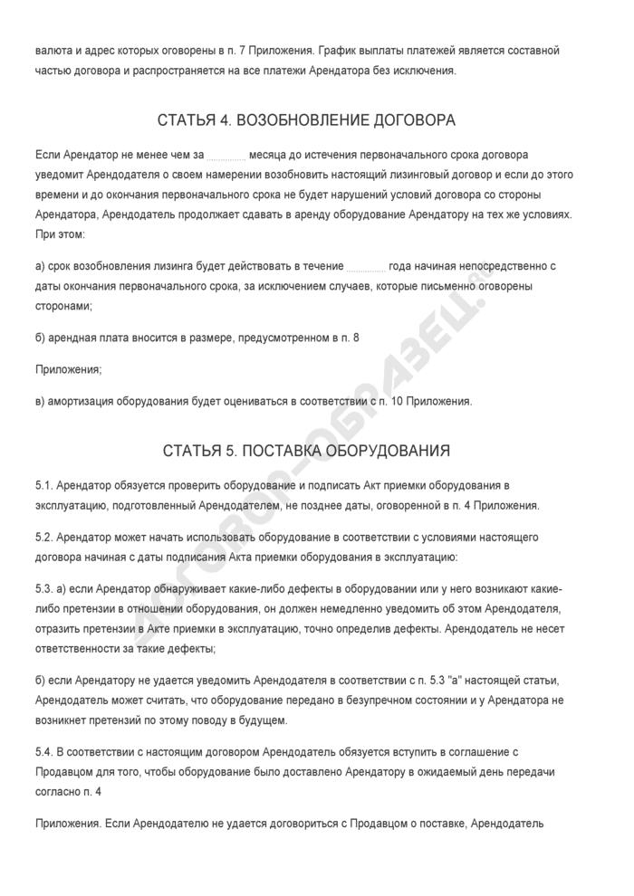 Бланк договора о международном лизинге. Страница 2