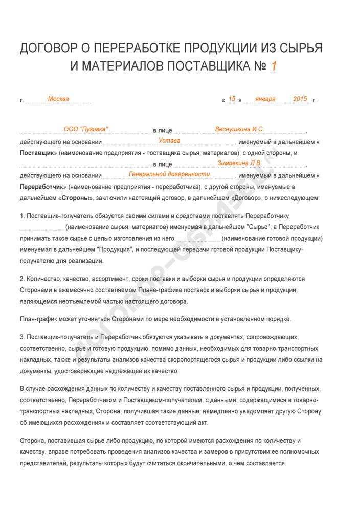 Заполненный образец договора о переработке продукции из сырья и материалов поставщика. Страница 1