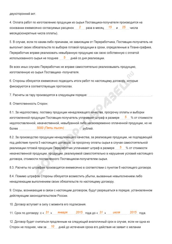Заполненный образец договора о переработке продукции из сырья и материалов поставщика. Страница 2