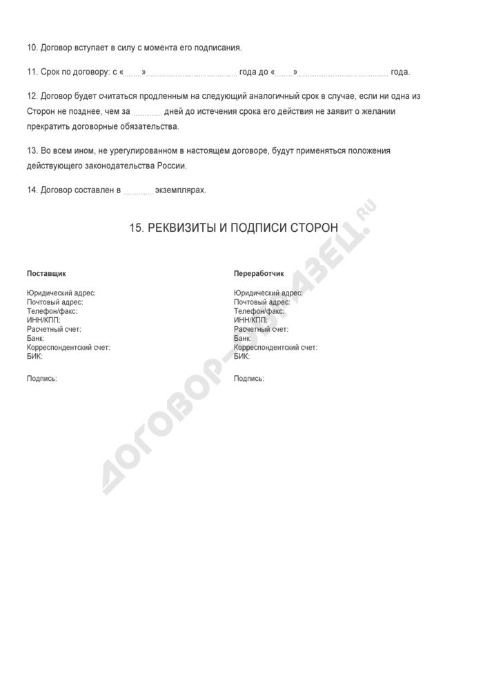 Бланк договора о переработке продукции из сырья и материалов поставщика. Страница 3