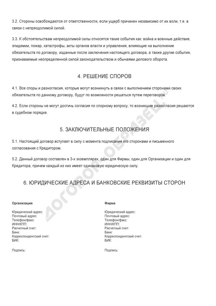 Бланк договора о переводе долга. Страница 2