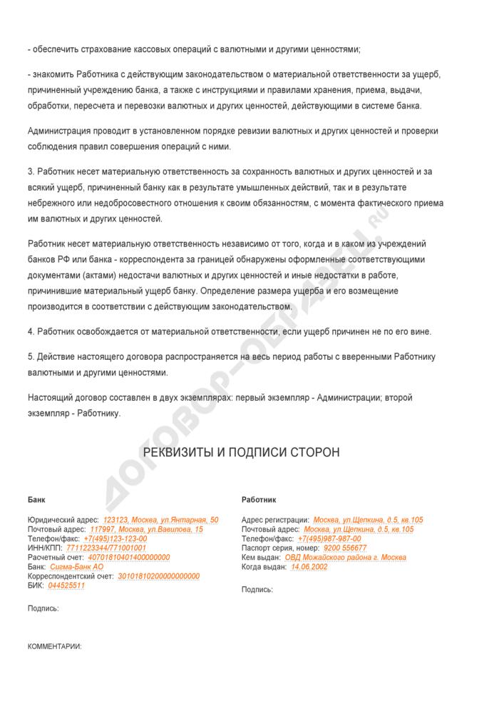 Заполненный образец договора о полной индивидуальной материальной ответственности кассовых работников. Страница 2