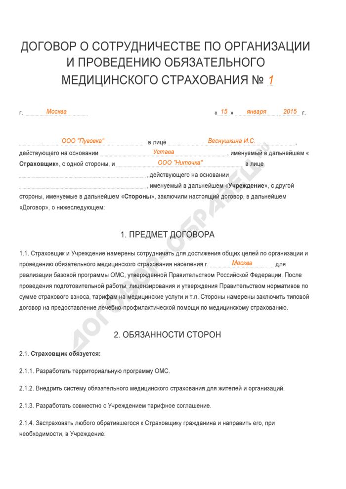 Заполненный образец договора о сотрудничестве по организации и проведению обязательного медицинского страхования. Страница 1