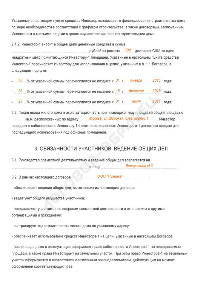 Заполненный образец договора о совместной деятельности на долевое инвестирование строительства. Страница 2