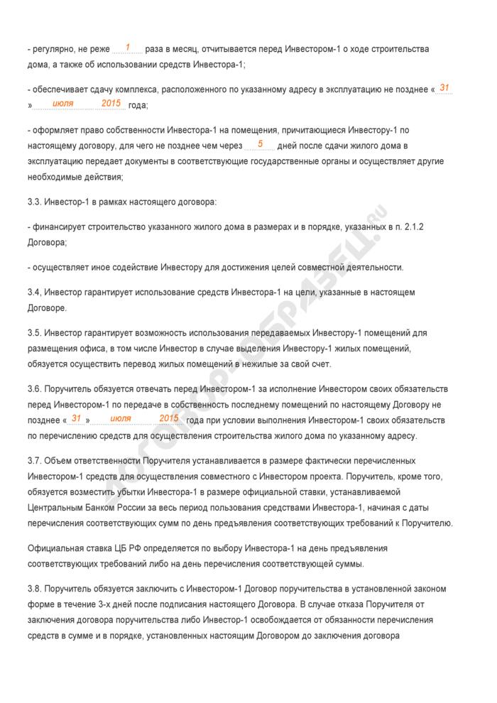 Заполненный образец договора о совместной деятельности на долевое инвестирование строительства. Страница 3