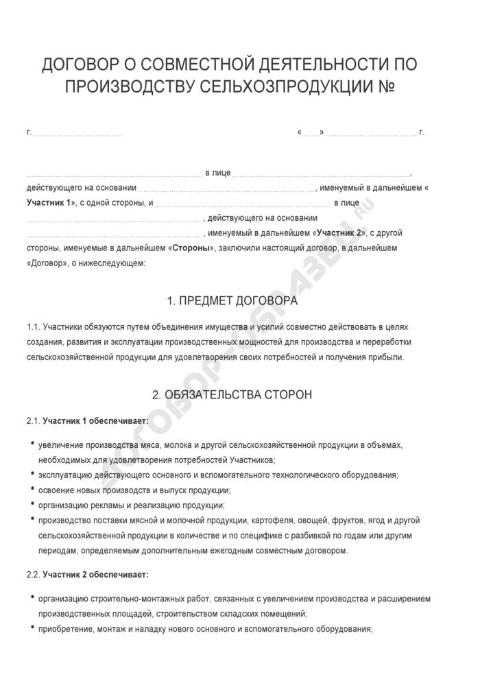 Бланк договора о совместной деятельности по производству сельхозпродукции. Страница 1