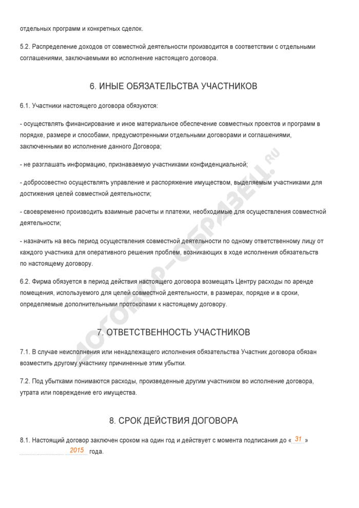 Заполненный образец договора о совместной деятельности в области правового обеспечения, юридических, информационных услуг. Страница 3