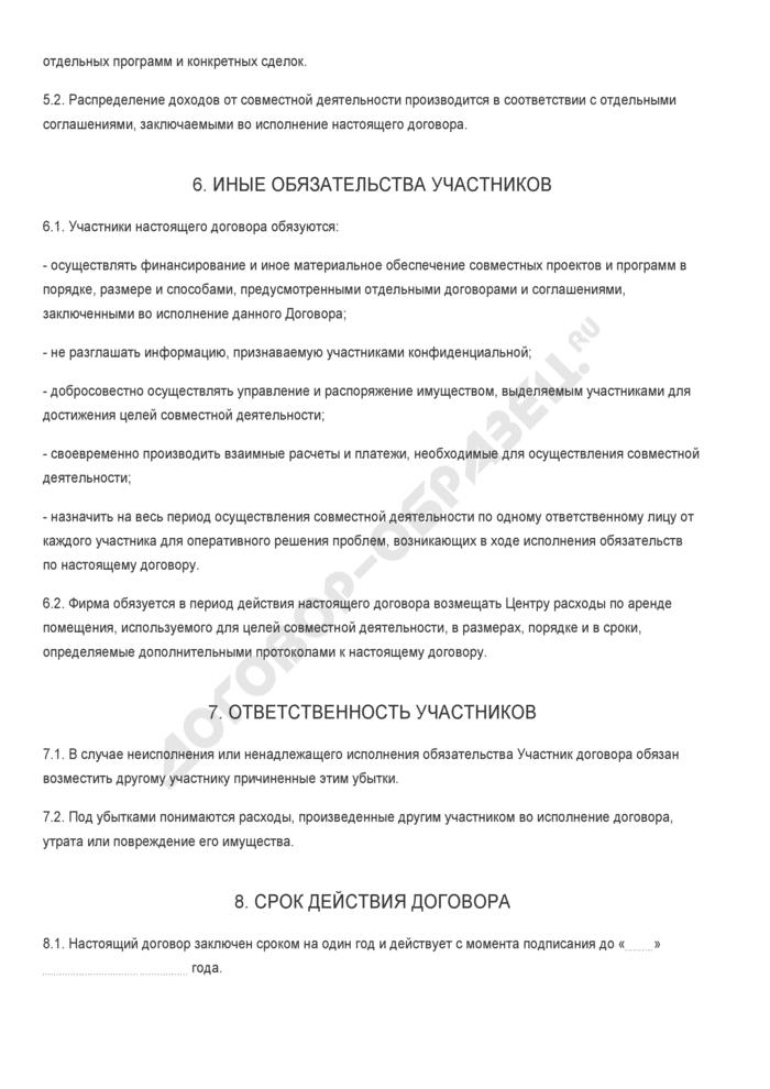 Бланк договора о совместной деятельности в области правового обеспечения, юридических, информационных услуг. Страница 3